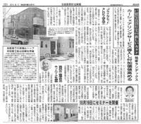 『家主と地主』 VOL.25 2009年夏号