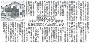 20140519_syukanjutaku_buisiness