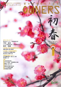 『Wonderful OWNRES』2009.1 vol.55