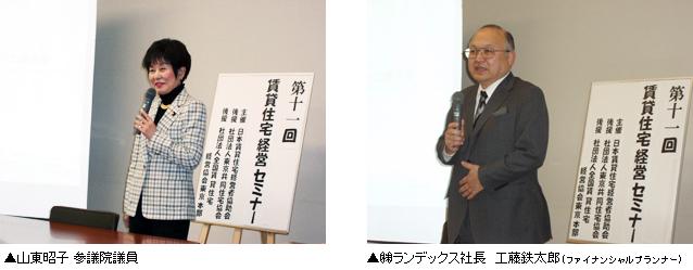 山東昭子 参議院議員とランデックス社長がスピーチしている様子