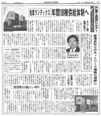 『住宅新報』 2009.9.8 第3130号